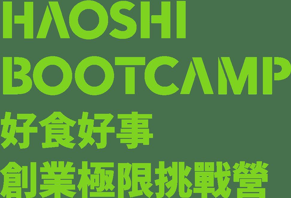 HAOSHI BOOTCAMP 好食好事 創業極限挑戰營